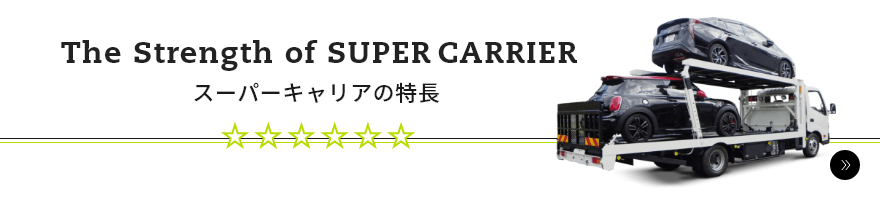 スーパーキャリアの特徴