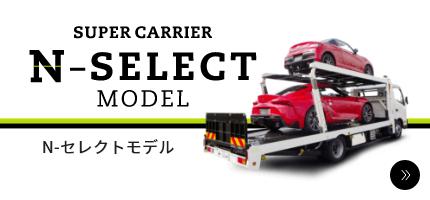 N-セレクトモデル
