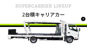 SUPER CARRIER 2台積ラインナップ