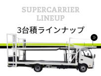 SUPER CARRIER 3台積ラインナップ