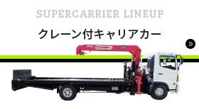 SUPER CARRIER クレーン付きラインナップ